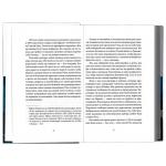Книга совпадений
