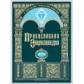Православная энциклопедия ХХХII том