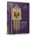Симфония по творениям преподобных Оптинских старцев в 2 тт.