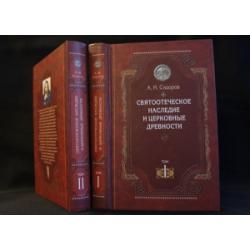 Святоотеческое наследие и Церковные древности в 2 тт.