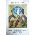 Бог во плоти: Святоотеческое учение о человеческой природе Господа