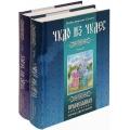 Чудо из чудес. В 2-х томах