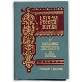 История Русской Церкви от зарождения христианства до раскола в 2-х тт