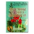 Лекарственные растения и применение их