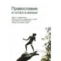 Православие и успех в жизни