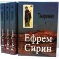 Творения в 4-х тт. Св.прп. Ефрем Сирин.