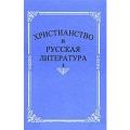 Христианство и русская литература 5