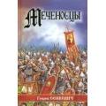 Меченосцы : исторический роман