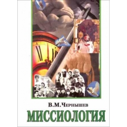 Миссиология