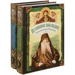 Духовное наследие иеросхимонаха Иеронима (в 2-х книгах)