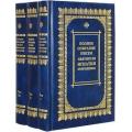 Полное собрание писем  в 3 томах