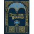 Православная энциклопедия І том