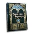 Православная энциклопедия XXVІІІ том