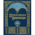 Православная энциклопедия ІІІ том