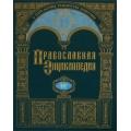 Православная энциклопедия IV том