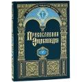 Православная энциклопедия V том