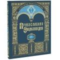 Православная энциклопедия VI том