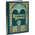 Православная энциклопедия VІІ том