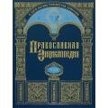Православная энциклопедия VІІІ том