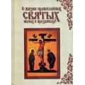 О жизни православных святых иконах и праздниках