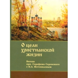 О цели христианской жизни. Беседа преподобного Серафима Саровского с Н. А. Мотовиловым