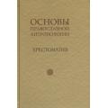 Основы православной антропологии. Хрестоматия