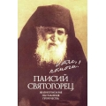 Отче, помоги! Старец Паисий: жизнеописание, наставления, пророчества