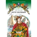 Петр Первый. В 2 томах.