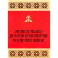 Практическое руководство для священно-церковнослужителей при архиерейских служениях
