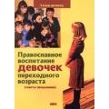 Православное воспитание девочек