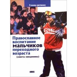 Православное воспитание мальчиков