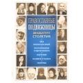 Православные подвижницы двадцатого столетия. 70 жизнеописаний.
