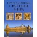 Православные святыни мира.