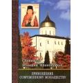 Приношение современному монашеству