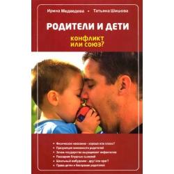 Родители и дети. Конфликт или союз