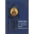 Симфония по творениям св. прав.Иоанна Кронштадтского