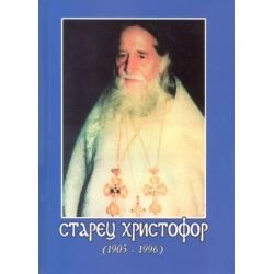 Старец Христофор (1905-1996)