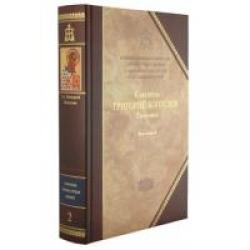 Святитель Григорий Богослов. Том.2. Кн.2.