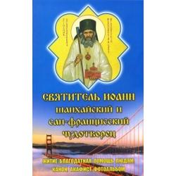 Свт. Иоанн Шанхайский и Сан-Францисский чудотворец
