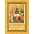 Священная история Ветхого Завета
