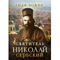 Люди БожииСвятитель Николай Сербский