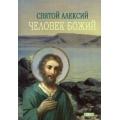 Святой Алексий Человек Божий.