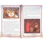 Святые дни. Энциклопедия главных христианских праздников