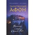 Таинственный Афон: Рассказы о жизни Святой Горы