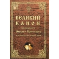Великий канон прп.Андрея Критского