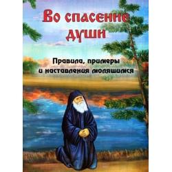 Во спасение души. Правила, примеры и наставления молящимся
