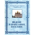 Введение в православное богословие