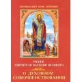 Учение свт. Василия Великого о духовном совершенствовании