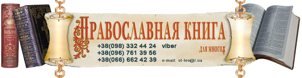 """магазин """"Православная книга для многих"""""""